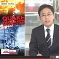 Erdbeben in Japan: Zahlreiche Programmänderungen – ARD und ZDF mit Sondersendungen – © NHK World (Screenshot)