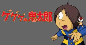 GeGeGe no Kitarō – Bild: Toei Animation