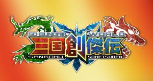 SD Gundam World Sangoku Soketsuden – Bild: Sunrise