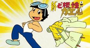 Shin Dokonjou Gaeru – Bild: Tokyo Movie Shinsa