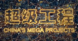 Mega-Projekte – Bild: CCTV/Screenshot