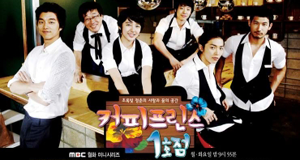 The 1st Shop of Coffee Prince – Bild: MBC