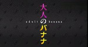 Adult Banana – Bild: TV Asahi