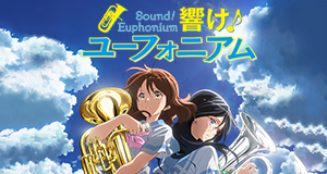 Sound! Euphonium – Bild: Kyoto Animation