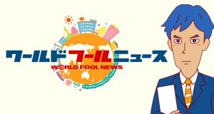 World Fool News – Bild: CoMix Wave Films