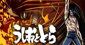 Ushio und Tora – Bild: Sentai Filmworks