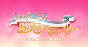 BONJOUR♪Sweet Love Patisserie – Bild: Silver Link