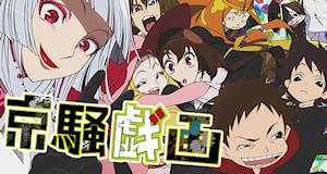 Kyousougiga – Bild: Toei Animation