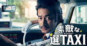 Time Taxi – Bild: Kansai Telecasting Corporation