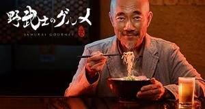 Samurai Gourmet – Bild: Netflix