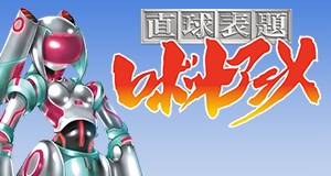 Straight Title Robot Anime – Bild: Bouncy