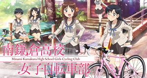 Minami Kamakura High School Girls Cycling Club – Bild: J.C.Staff / A.C.G.T