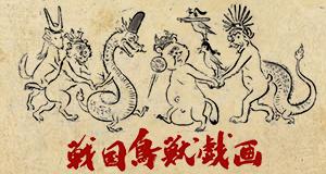 Sengokuchojyugiga – Bild: KBC Co.,Ltd.