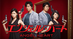 Angel Heart – Bild: Nippon TV