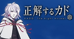 Kado: The Right Answer – Bild: Toei Animation