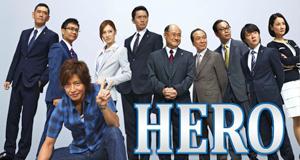 Hero – Bild: Fuji TV