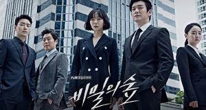 Stranger – Bild: tvN