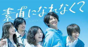 Hard To Say I Love You – Bild: Fuji TV
