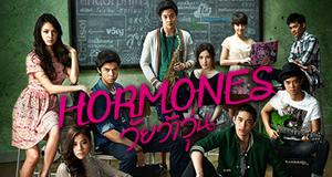 Hormones – Bild: GTH/Nadao Bangkok