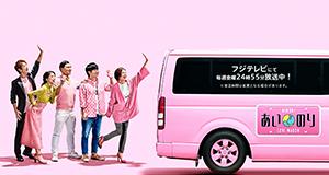 Love Bus: Reise durch Asien – Bild: Fuji TV
