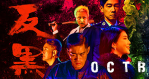 OCTB – Bild: Netflix