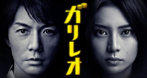 Galileo – Bild: Fuji TV