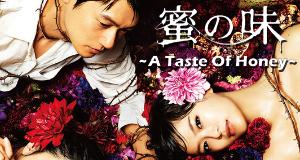 A Taste of Honey – Bild: Fuji TV