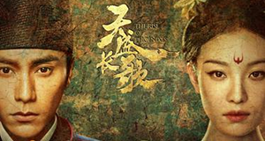 The Rise of Phoenixes – Bild: Croton Media/Hunan TV