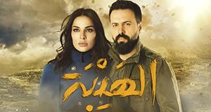 Al Hayba – Bild: Cedars Art Production (Sabbah Brothers)