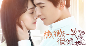 Ein zauberhaftes Lächeln – Bild: Jiangsu TV/Dragon TV