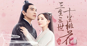 Eternal Love – Bild: Zhejiang TV/Dragon TV