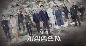 Designated Survivor: 60 Days – Bild: tvN