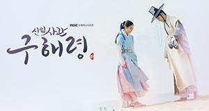 Die Historikerin und der Prinz – Bild: MBC