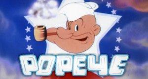 Popeye – Bild: Fleischer Studios