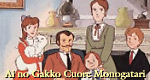 Ai no Gakko Cuore Monogatari – Bild: Nippon Animation