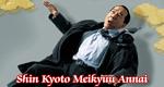 Shin Kyoto Meikyuu Annai