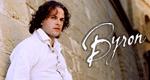 Byron – Bild: BBC