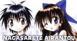 Nagasarete Airantou