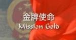 Mission Gold – Bild: ZDF
