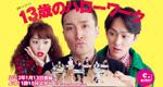 13 Sai no Hello Work – Bild: TV Asahi