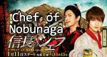 A Chef of Nobunaga – Bild: TV Asahi