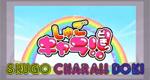 Shugo Chara!! Doki – Bild: Satelight