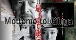 Mottomo Toi Ginga – Bild: TV Asahi
