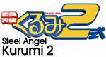 Steel Angel Kurumi 2 – Bild: m.o.e.