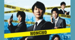 Hancho – Bild: TBS