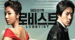 Lobbyist – Bild: SBS