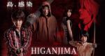 Higanjima – Bild: TBS