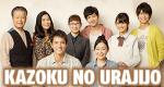 Kazoku no Urajijo – Bild: Fuji TV