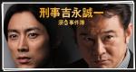 Keiji Yoshinaga Seiichi Namida no Jikenbo – Bild: TV Tokyo