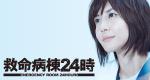 Kyumei Byoto 24 Ji – Bild: Fuji TV